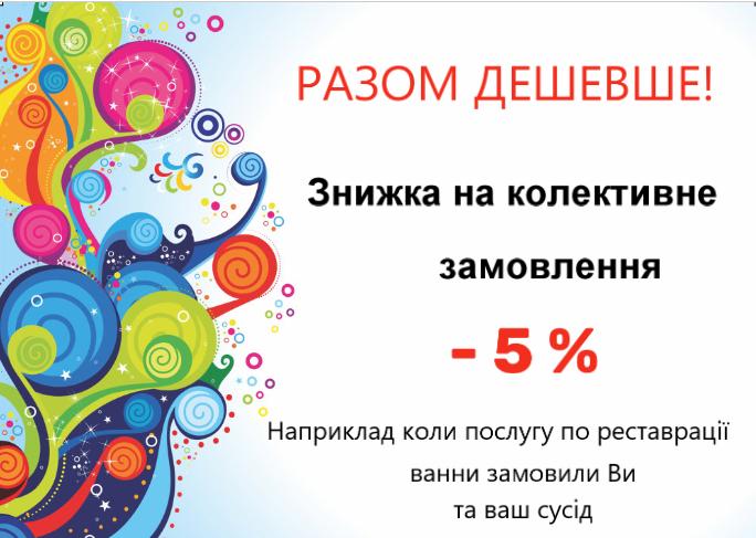Постійні знижки на реставрацію ванн в Івано-Франківську